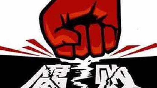 辽宁省通报3起侵害群众利益的不正之风和腐败问题