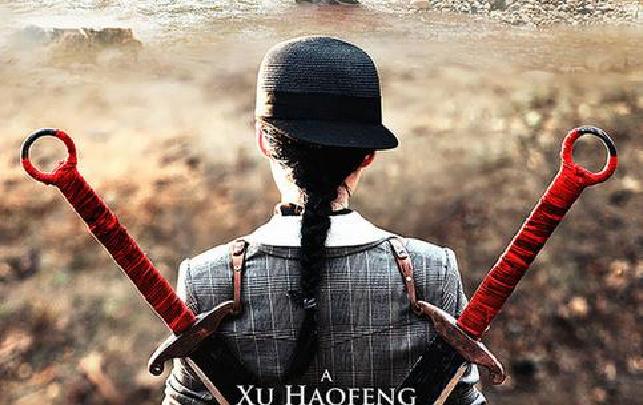 国际版海报亮相柏林 《刀背藏身》再现徐氏武林传奇
