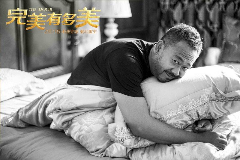 《完美有多美》曝终极海报 姜武过回环人生