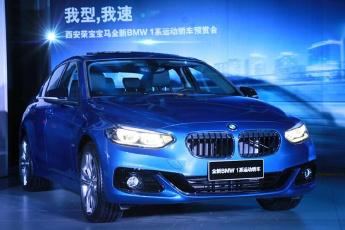 时尚新宠儿 全新BMW1系亮相西安