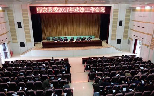 师宗县召开2017年政法工作会议