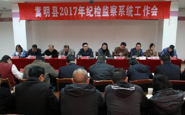 嵩明县召开2017年纪检监察系统工作会