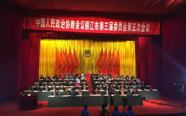 丽江市政协第三届委员会第五次会议开幕