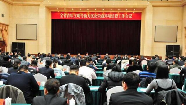 全省青年文明号助力优化营商环境建设工作会议在沈阳召开