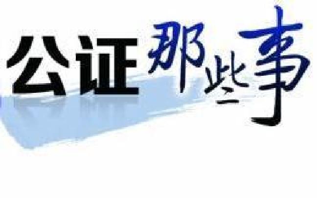 河西公证处打造便民惠民公证法律服务体系