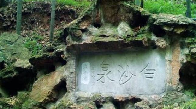 白沙泉变身为浙江省内首个并购金融小镇