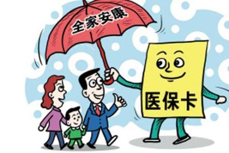 【权威解答】河南省困难群众大病补充医疗保险工作