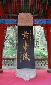 中华民族圣地——黄帝陵