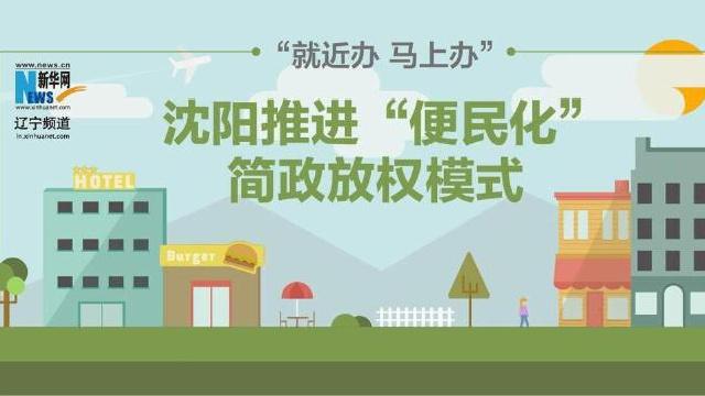 """一图读懂丨沈阳推进""""便民化""""简政放权模式"""