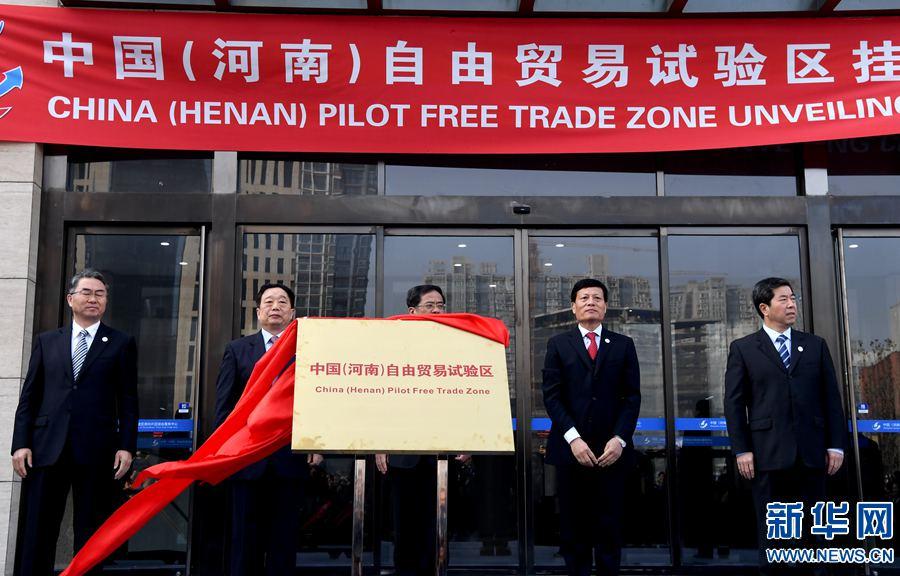 中国(河南)自由贸易试验区挂牌