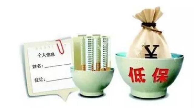 辽宁城市低保平均标准每月提高26元以上