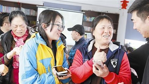 手机智能知识进社区