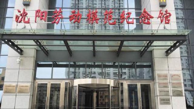 沈河区回族小学师生走进沈阳市劳动模范纪念馆