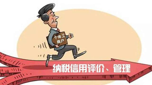 遼寧省試點開展個體工商戶納稅信用評價