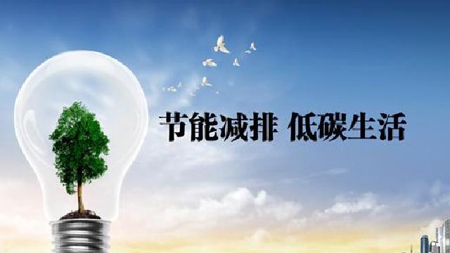遼寧:單位地區生產總值能耗5年降15%