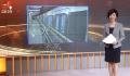 南昌地铁二号线首通段启动试运行