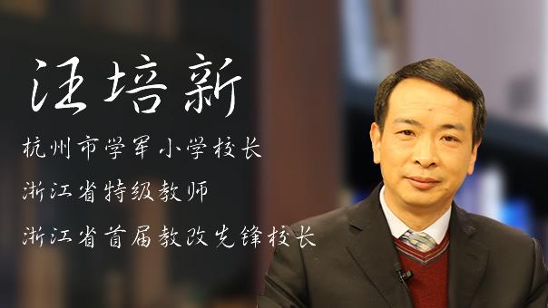 汪培新:童心教育,让学生成为自己