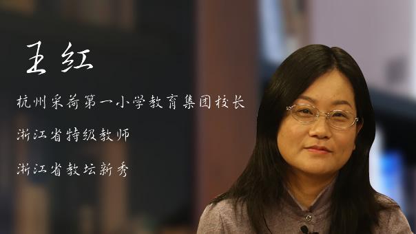 """王红:让孩子成为""""向美而生、与美同行""""的人"""