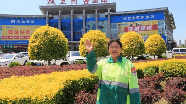环卫工人徐桂芳在鲅鱼圈等你