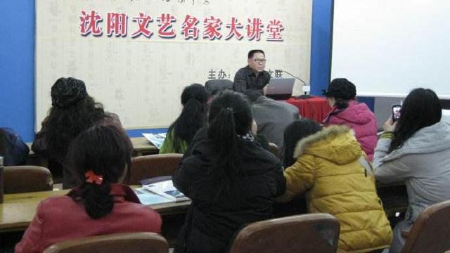 辽宁文艺名家大讲堂正式启动