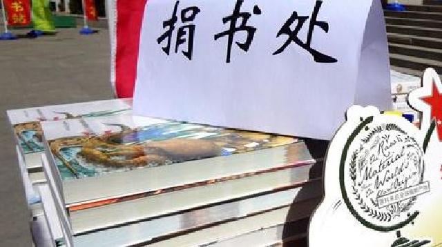 沈阳:考前公益捐书爱心接力传承