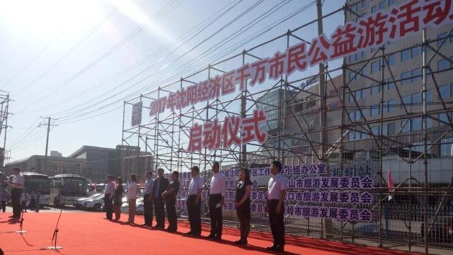 2017年沈阳经济区千万市民公益游活动启动