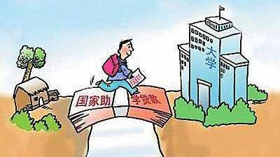 辽宁:高校学生资助体系为贫困学生大学路护航