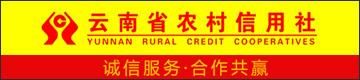 云南省农村信用社