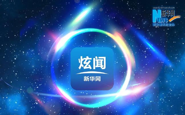 新华炫闻天津频道上线仪式