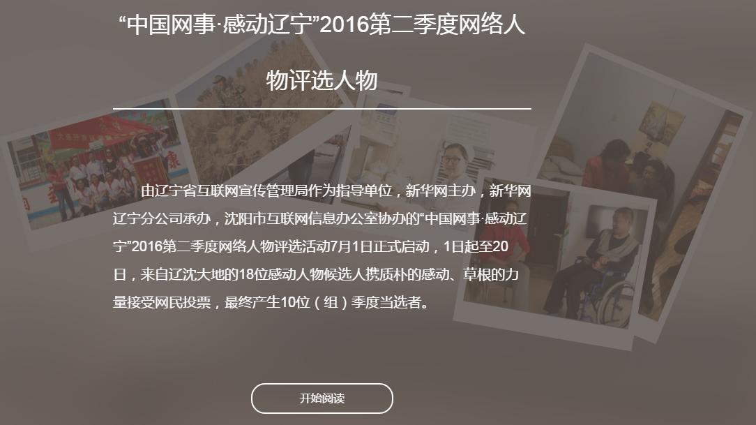 """""""中国网事·感动辽宁""""2016第二季度网络人物扫描"""