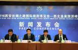 西北温泉旅游峰会将于8月26西安举行