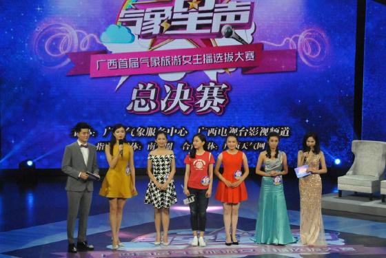 [组图]广西首届气象旅游女主播选拔大赛完美收官