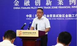 交通银行天津市分行探索平行进口汽车供应链金融服务创新