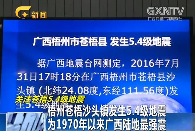 苍梧发生5.4级地震 为1970年以来广西陆地最强震