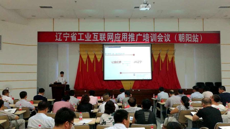 辽宁工业互联网应用推广培训会议朝阳站