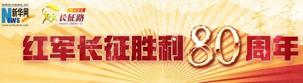 纪念中国工农红军长征胜利80周年