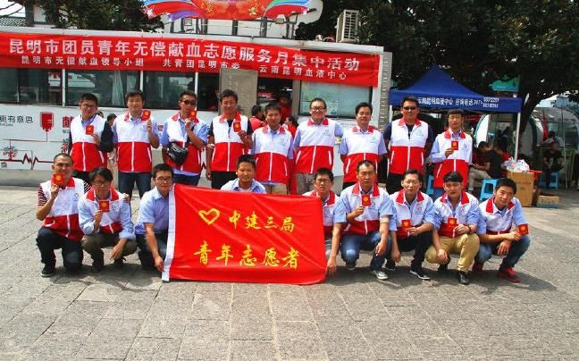 """中建三局组织21名""""红棉""""青年志愿者献血"""