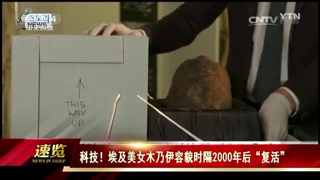 """木乃伊容貌时隔2000年后""""复活"""""""