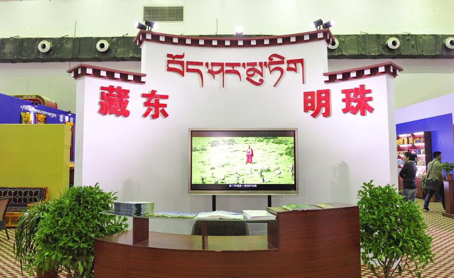 资料:往届藏博会风采之昌都篇