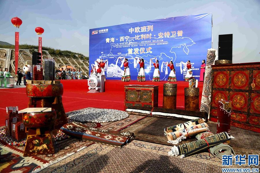 青藏高原首趟中欧班列发车 西宁有望成为重要商贸物流通道