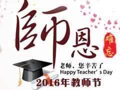 师恩难忘 致敬感恩 2016教师节专题