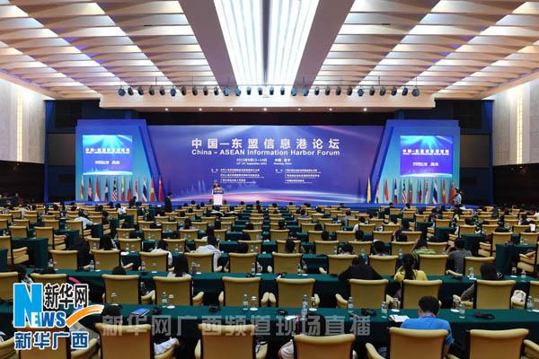 2016中国—东盟信息港论坛
