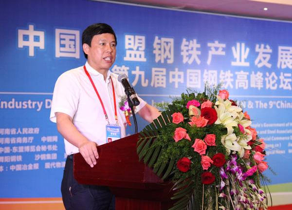 中国-东盟钢铁产业发展峰会南宁召开