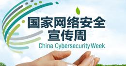 第三届网络安全宣传周活动