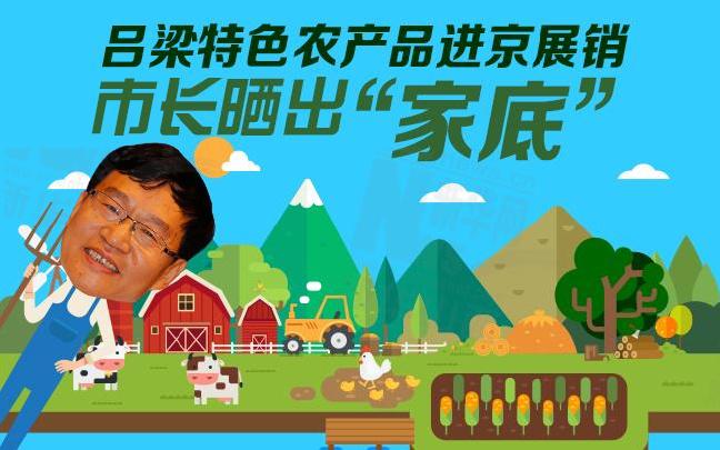 """【图说】吕梁特色农产品进京展销 市长晒出""""家底"""""""