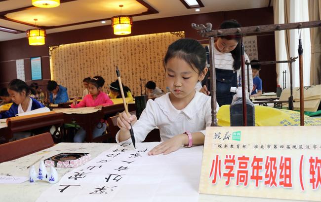 淮北中小学生书写规范汉字弘扬传统文化
