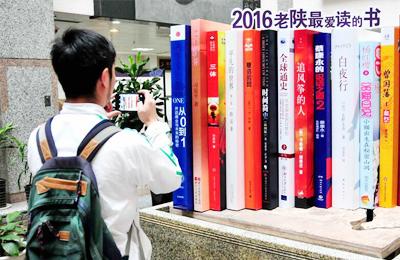 陕西读者爱读的20本书书目出炉 《白鹿原》最受欢迎