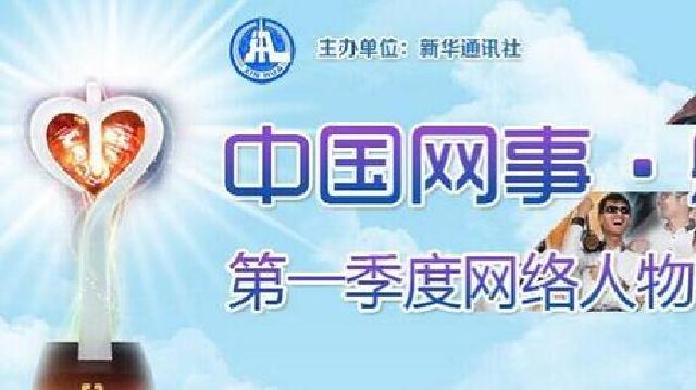 """""""中国网事·感动2015""""一季度网络人物评选活动专题页面"""