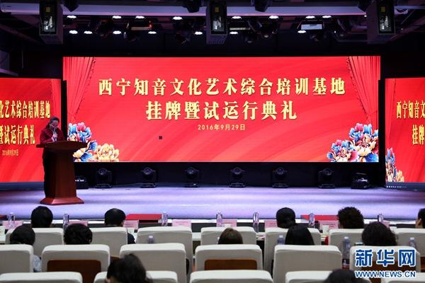 西宁知音文化艺术综合培训基地挂牌成立
