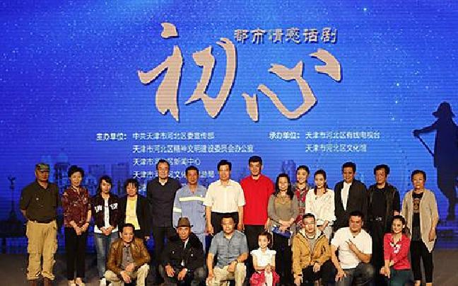 以全国优秀共产党员徐文华为原型的话剧《初心》在津成功首演